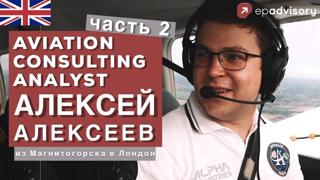 Алексей Алексеев: лицензия пилота, работа в Хитроу, полет над Лондоном. Часть 2