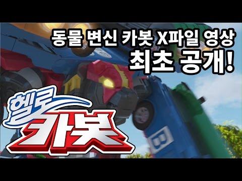 ★헬로카봇 X파일★ 동물 변신 카봇