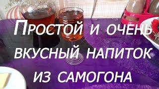 Шикарный напиток из самогона!!! Просто и вкусно!!!
