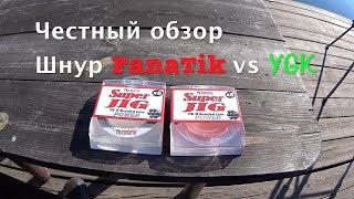 Тест шнура FANATIK Super Jig PE X8 (#0,6)