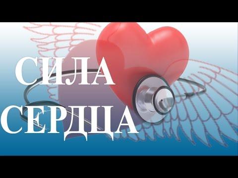 Сердце  духовный трансформатор.Этот фильм изменит твою жизнь