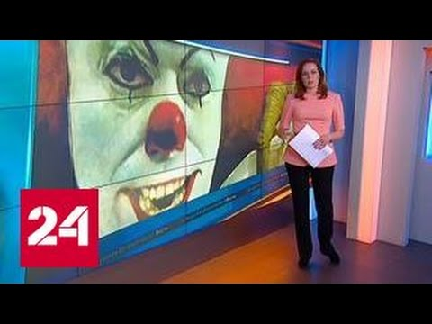 СТРАШИЛКИ НА НОЧЬ - Клоун