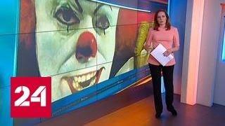 Не стреляйте в клоунов, или История ужасов по-американски