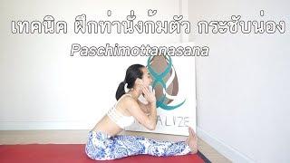 เทคนิคฝึกท่านั่งก้มตัว กระชับน่อง ทำยังไงให้หัวถึงเข่า Paschimottanasana