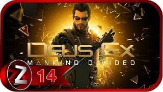 Deus Ex Mankind Divided Прохождение на русском 14  Открываем тайники  PC FullHD 1080p Deus Ex Mankind Divided  На дворе 2029 год Общест
