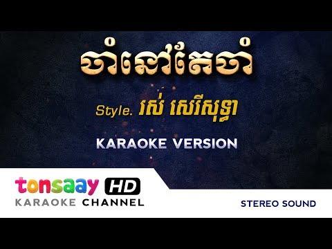 ចាំនៅតែចាំ ភ្លេងសុទ្ធ - រស់ សេរីសុទ្ធា - cham nov te cham - Tonsaay Karaoke Srey - Instrumental