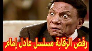 حقيقة رفض الرقابة مسلسل عادل إمام لرمضان 2019