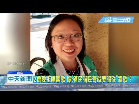 20190519中天新聞 2僑委拒唱國歌 韓國瑜:綠執政3年怎不敢獨立?