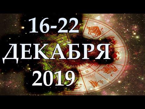 ГОРОСКОП НА НЕДЕЛЮ 16-22 ДЕКАБРЯ 2019 ГОДА