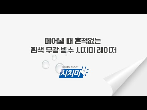 흰색 무광 방수 시치미 레이저 제품소개