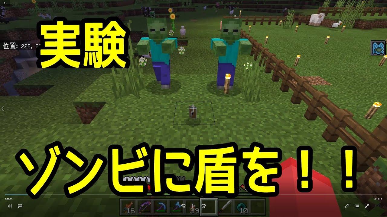 ゾンビに盾を裝備させようず【ひろばのマイクラ統合版(舊マイクラPE)Minecraft Bedrock v1.10.0 】 - YouTube