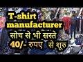 T- Shirts Wholesale Market | T-Shirt Wholesaler | Cheapest T-shirt Market I Gandhi Nagar delhi