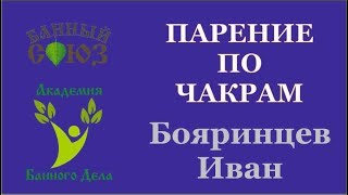 Парение по чакрам Иван Бояринцев