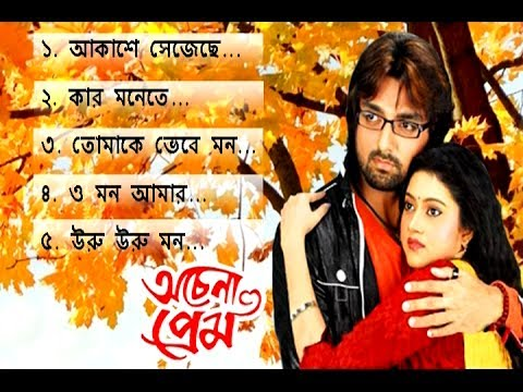 Achena Prem | অচেনা প্রেম | Bengali Movie Songs Video Jukebox | Aakash, Barsha