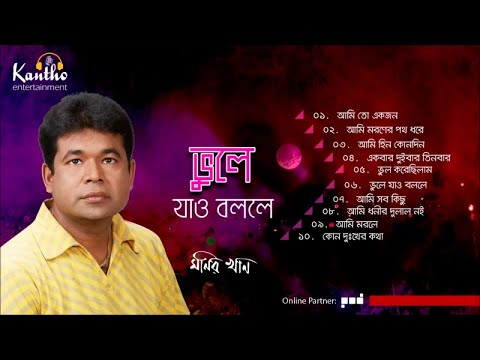 Monir Khan - Vule Jao Bolle | ভুলে যাও বললে | Bangla Audio Album
