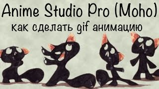 Anime Studio Pro 11 (Moho Pro) - Как сделать  Gif анимацию. Как вывести гифку(Мой канал на Youtube / Subscribe to! - http://goo.gl/Z1MyF5 Мой сайт / My website! - http://mult-uroki.ru Как я монетизировал свой канал! - http://mult-ur..., 2015-09-26T16:56:15.000Z)