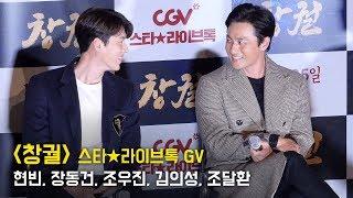 [Full] 현빈, 장동건, 조우진, 김의성, 조달환 : 영화 '창궐' 스타 라이브톡 GV : 영등포CGV
