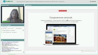 eLama: Як налаштувати ефективну таргетовану рекламу у «ВКонтакте». Практика від 26.09.17