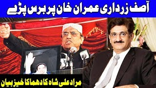 Asif Zardari Bashing On Imran Khan | 2 December 2018 | Dunya News
