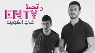 Saad Lamjarred & Dj Van - ENTY Dance (Version 2) | سعد لمجرد و ديجي فان - رقصة إنتي في الكويت