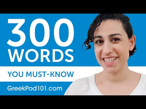 300 Words Every Greek Beginner Must Know