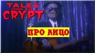 Байки из Склепа - Про Лицо | 10 эпизод 7 сезон | Ужасы | HD 720p