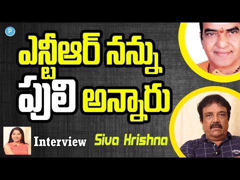 Actor Siva Krishna about Legendary Actor Sr NTR || Telugu Popular TV