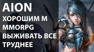 Aion. Хорошим MMORPG выживать все труднее