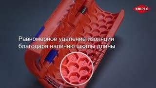 KNIPEX TwistCut Резак для гофротрубы
