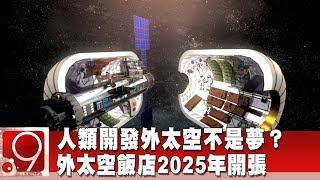 人類開發外太空不是夢? 外太空飯店2025年開張《9點換日線》2019.09.25