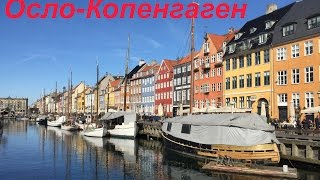 видео Норвегия, достопримечательности Осло, интересные, красивые места, путешествие 1-2 дня