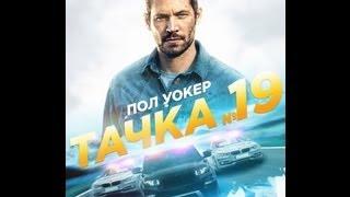 """Обзор """"Тачка 19"""""""