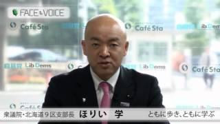 【FACE&VOICE】北海道第9区支部長・ほりい学
