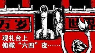 """六四屠杀亲历者付振川近期发表了《观礼台上俯瞰""""六四""""夜》,本文开头这..."""