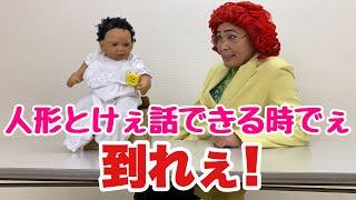 野沢雅子さん(アイデンティティ田島)と人形の会話(けぇ話)