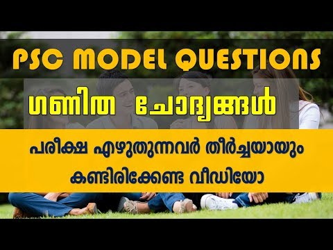 Kerala PSC Maths Model Questions For LDC 2017 |  PSC LGS | Village Field Assistant PSC Maths
