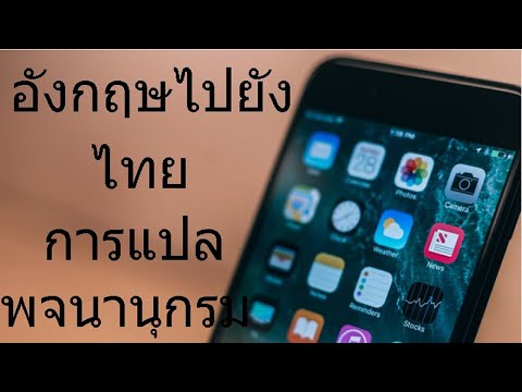 English to Thai Translation  Thai To English   Dictionary   Online   Android App