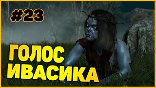 ПРИБОЖЕК И ХОЗЯЙКИ ЛЕСА►#23►THE WITCHER 3 : WILD HUNT (Ведьмак 3: Дикая Охота)