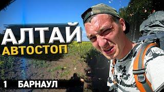 Путешествие на Алтай.  Один в неизвестном городе. Тест коптера.