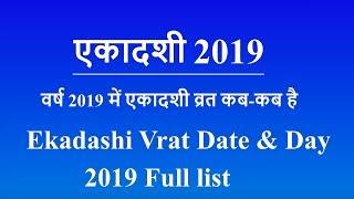 एकादशी 2019 Fasting List: Ekadashi 2019 Vrat Dates Hindi | Ekadashi Calender 2019 | Ekadashi Kab Hai
