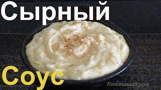 Сливочный  СЫРНЫЙ СОУС  с пармезаном - Creamy Parmesan Cheese Sauce Recipe -  SỐT PHÔ MAI