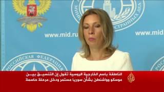 موسكو: التنسيق مع واشنطن بشأن سوريا دخل مرحلة حاسمة