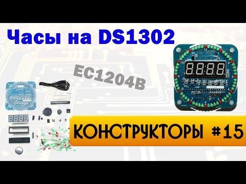 Часы на DS1302