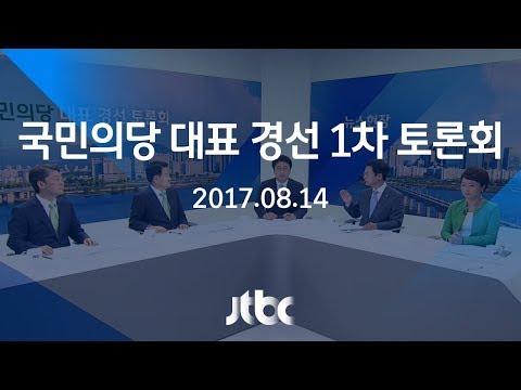 [풀영상] 국민의당 대표 경선 1차 토론 다시보기