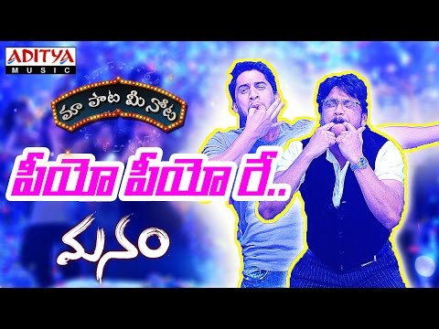 "Piyo Piyo Re Full Song With Telugu Lyrics ||""మా పాట మీ నోట""