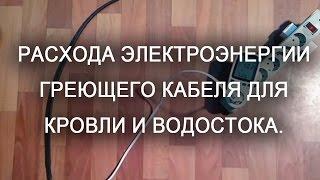 Греющий кабель саморегулирующийся для кровли и водостоков расход электроэнергии(Полезные ссылки: - Кабель греющий саморегулирующийся RGS для обогрева кровли - http://zona-tepla.ru/obogrev-krovli-1/ - Професс..., 2014-12-14T17:05:16.000Z)