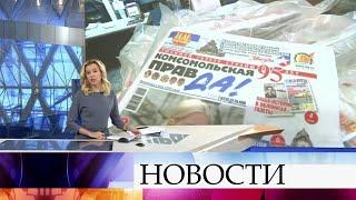 Выпуск новостей в 10:00 от 24.05.2020