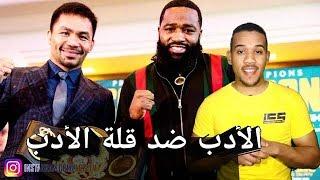 أخبار الملاكمة - ماني باكياو ضد أدريان برونر