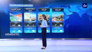 النشرة الجوية الأردنية من رؤيا 11-1-2019