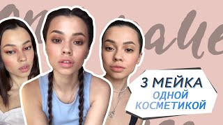 3 разных макияжа одной косметикой Вечерний смоки айс Контрастный мейк Макияж на каждый день